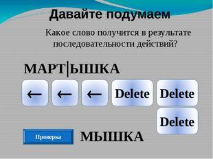 Основная позиция пальцев на клавиатуре Чтобы быстро вводить информацию с кла