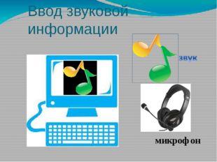 Ввод текстовой информации текст клавиатура Клавиатура – это электронное устро