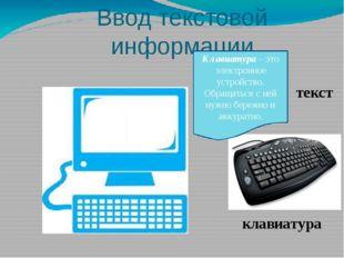 Давайте повторим - Функциональные клавиши - Клавиши дополнительной клавиатуры