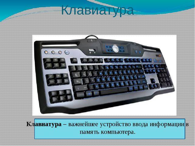 Группы клавиш Функциональные клавиши Клавиши дополнительной клавиатуры Символ...