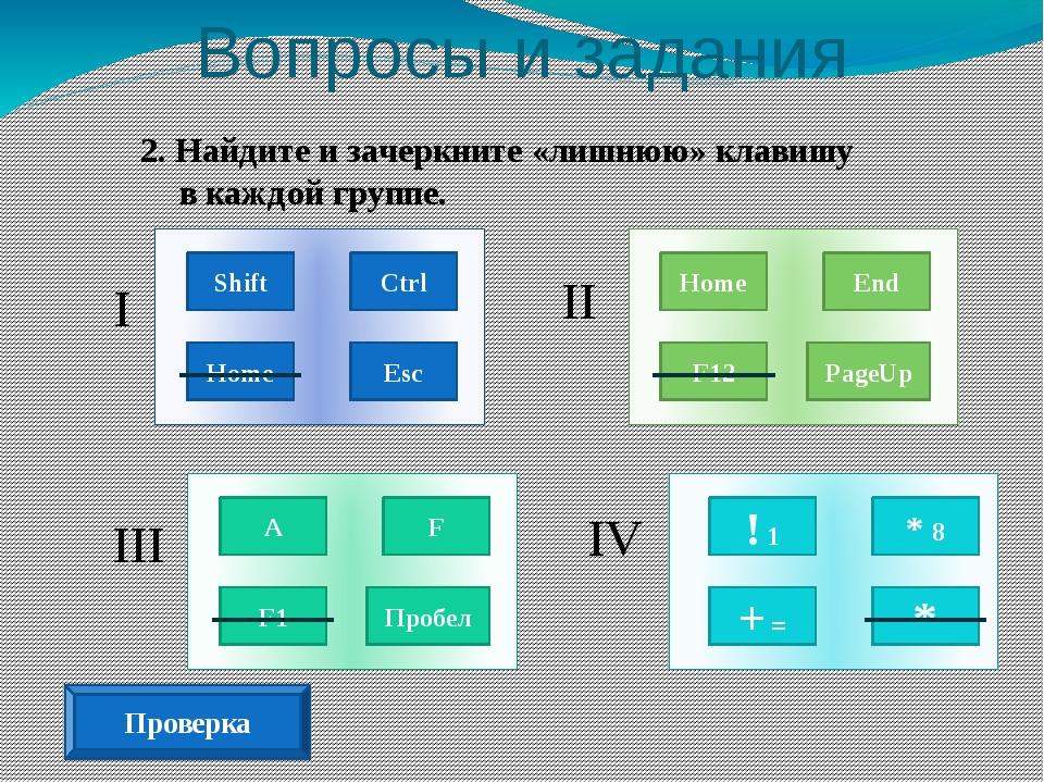 Домашнее задание Параграф2.3, РТ: №10, 11 стр.61