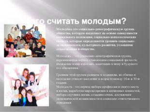 Кого считать молодым? Молодёжь это социально-демографическую группа обществ