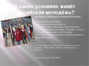 В каких условиях живёт российская молодёжь? Особенности социального положения