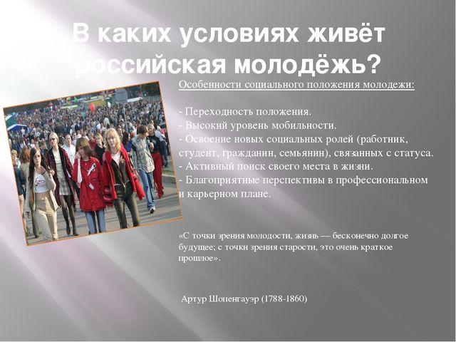 В каких условиях живёт российская молодёжь? Особенности социального положения...