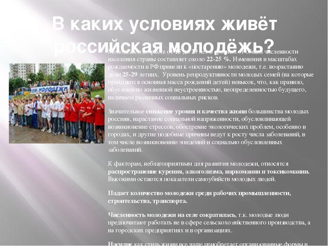 В каких условиях живёт российская молодёжь? Молодежь в возрасте от 15 до 29 л...