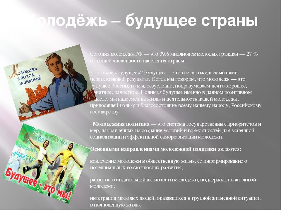 Молодёжь – будущее страны Сегодня молодёжь РФ— это 39,6 миллионов молодых гр...