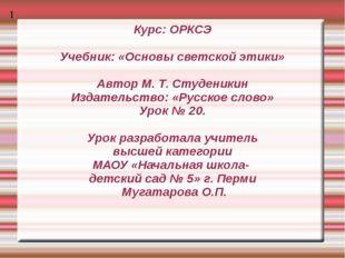 Курс: ОРКСЭ Учебник: «Основы светской этики» Автор М. Т. Студеникин Издатель