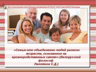«Семья-это объединение людей разного возраста, основанное на кровнородственн