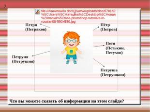 7 Петря (Петряков) Пётр (Петров) Петя (Петькин, Петухов) Петруша (Петрушкин)