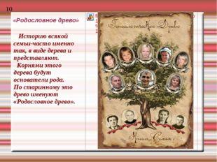 «Родословное древо» Историю всякой семьи-часто именно так, в виде дерева и п