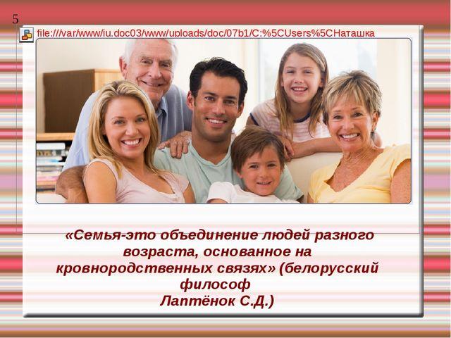 «Семья-это объединение людей разного возраста, основанное на кровнородственн...