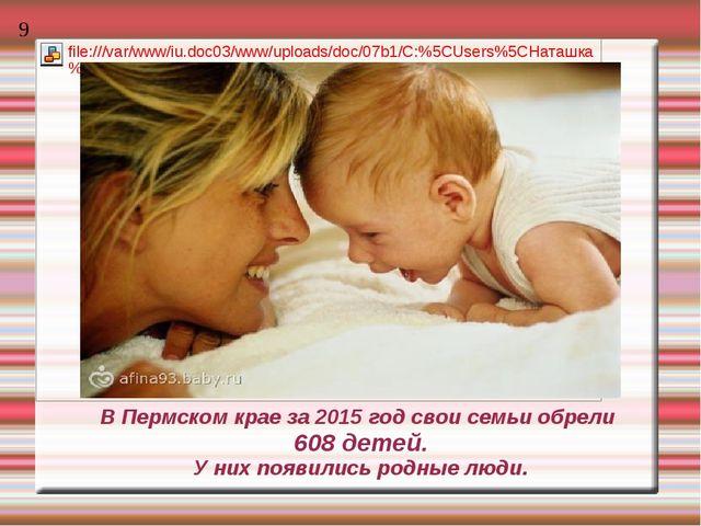 В Пермском крае за 2015 год свои семьи обрели 608 детей. У них появились родн...