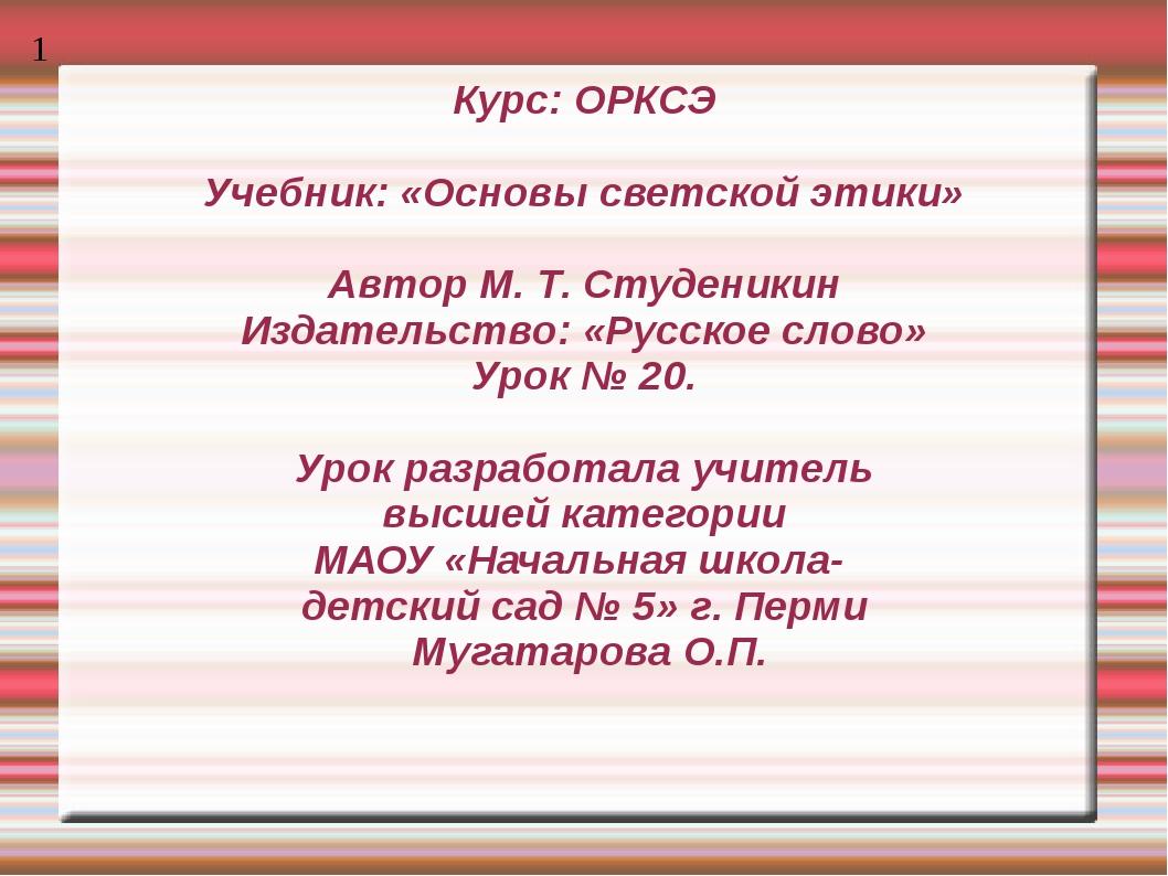 Курс: ОРКСЭ Учебник: «Основы светской этики» Автор М. Т. Студеникин Издатель...