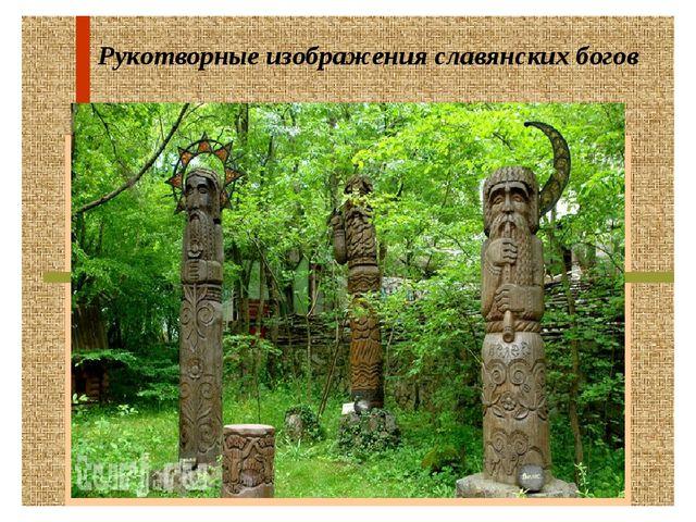 Рукотворные изображения славянских богов