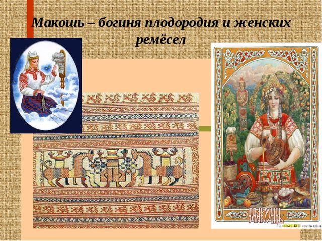 Макошь – богиня плодородия и женских ремёсел