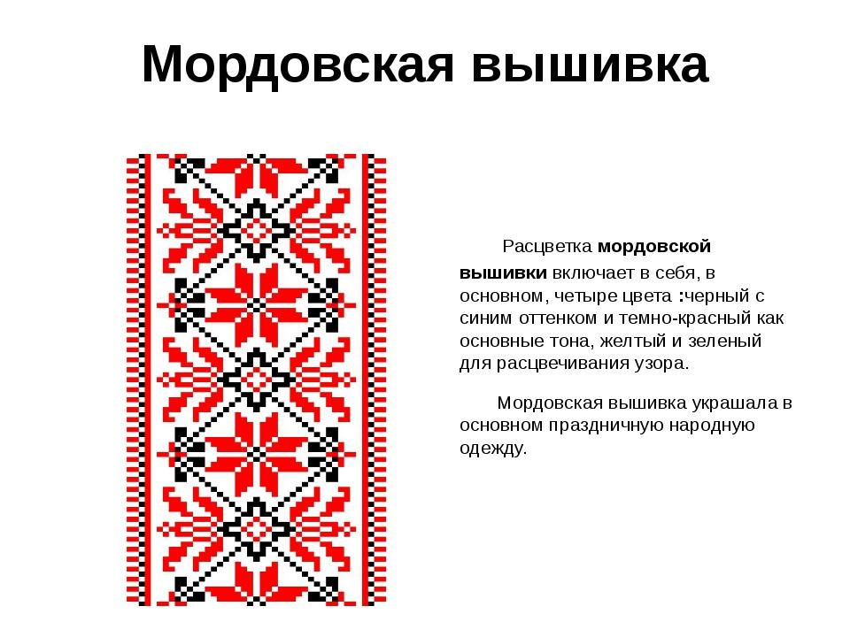 Схемы вышивок мордовских