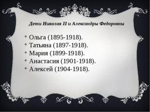 Дети Николая II и Александры Федоровны Ольга (1895-1918). Татьяна (1897-1918
