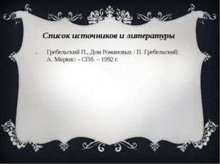 Список источников и литературы Гребельский П., Дом Романовых / П. Гребельски