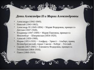 Дети Александра II и Марии Александровны Александра (1842-1849). Николай (184