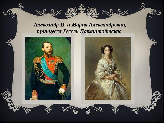 Александр II и Мария Александровна, принцесса Гессен Дармштадтская