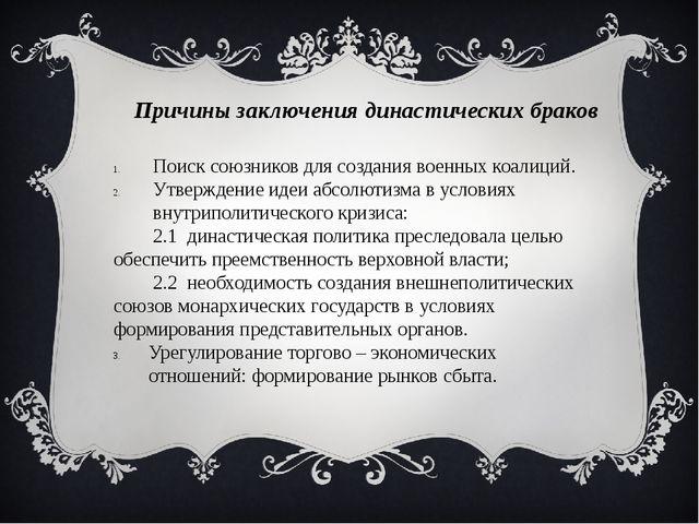 Причины заключения династических браков Поиск союзников для создания военных...