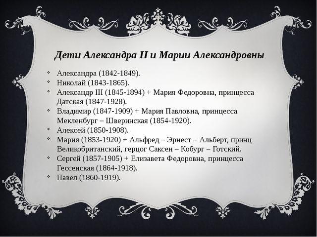 Дети Александра II и Марии Александровны Александра (1842-1849). Николай (184...