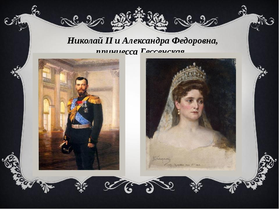 Николай II и Александра Федоровна, принцесса Гессенская