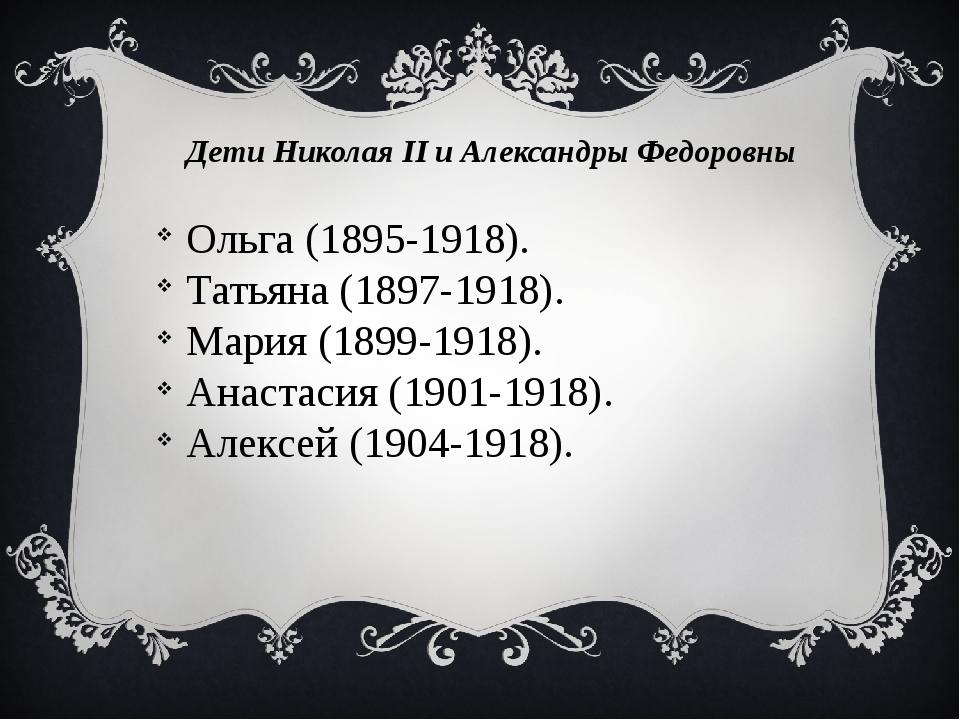 Дети Николая II и Александры Федоровны Ольга (1895-1918). Татьяна (1897-1918...
