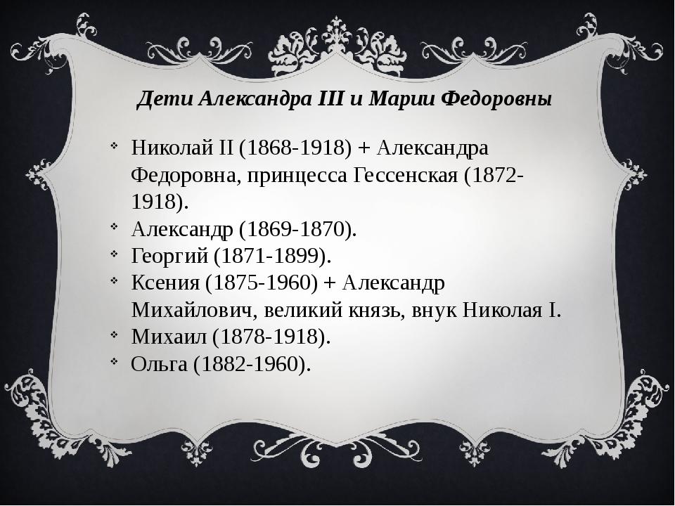Дети Александра III и Марии Федоровны Николай II (1868-1918) + Александра Фе...