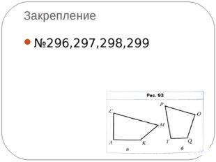 Закрепление №296,297,298,299