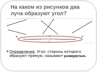 На каком из рисунков два луча образуют угол? Определение. Угол, стороны котор
