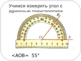 Учимся измерять угол с помощью транспортира