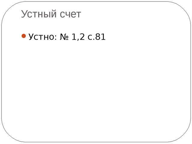 Устный счет Устно: № 1,2 с.81