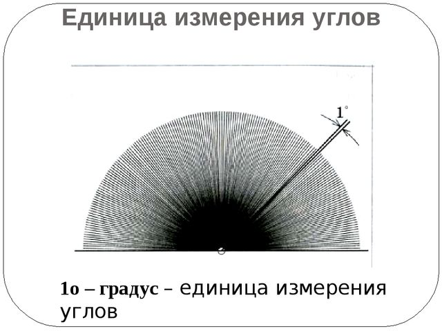 Единица измерения углов 1о – градус – единица измерения углов