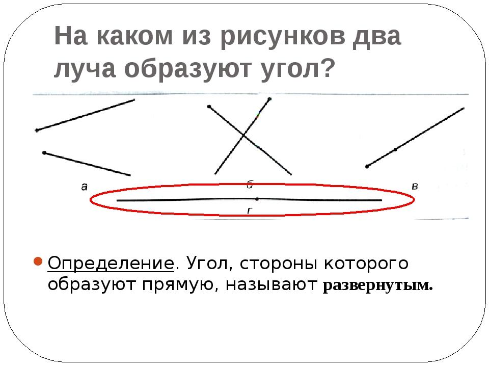 На каком из рисунков два луча образуют угол? Определение. Угол, стороны котор...