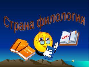 КВН Русский язык
