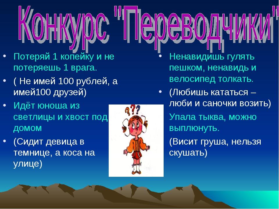 Потеряй 1 копейку и не потеряешь 1 врага. ( Не имей 100 рублей, а имей100 дру...