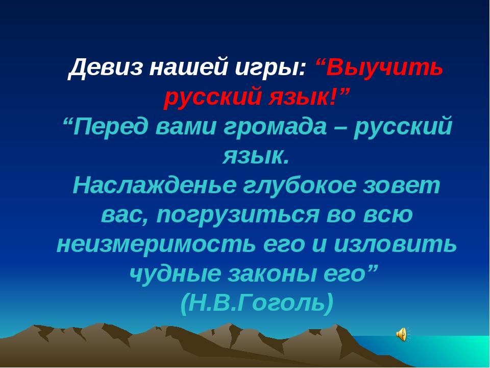 """Девиз нашей игры: """"Выучить русский язык!"""" """"Перед вами громада – русский язык...."""
