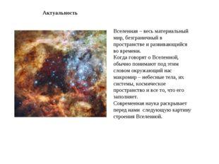 Актуальность Вселенная – весь материальный мир, безграничный в пространстве и