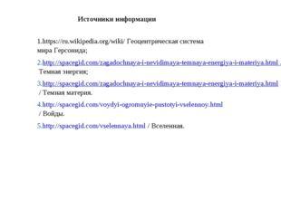 Источники информации https://ru.wikipedia.org/wiki/ Геоцентрическая система