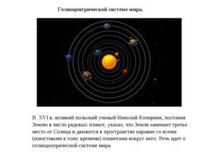 В XVI в. великий польский ученый Николай Коперник, поставив Землю в число ряд