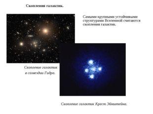 Самыми крупными устойчивыми структурами Вселенной считаются скопления галакти