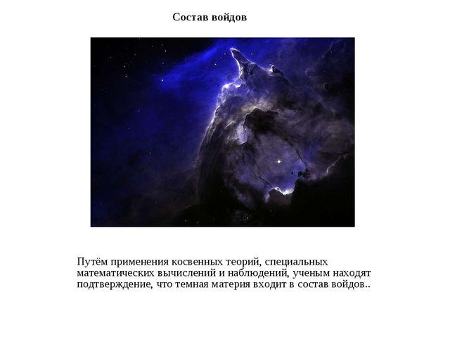Путём применения косвенных теорий, специальных математических вычислений и на...