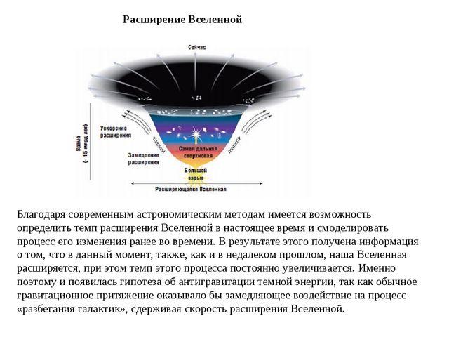 Благодаря современным астрономическим методам имеется возможность определить...