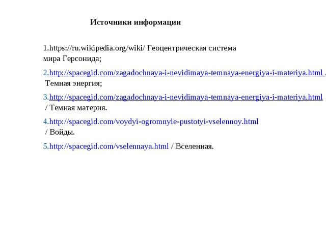 Источники информации https://ru.wikipedia.org/wiki/ Геоцентрическая система...