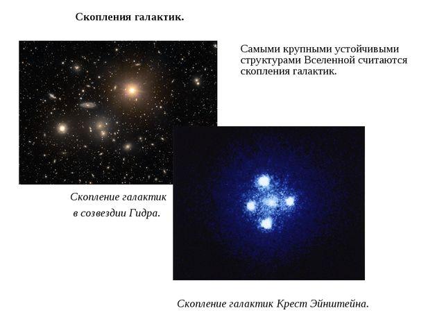 Самыми крупными устойчивыми структурами Вселенной считаются скопления галакти...