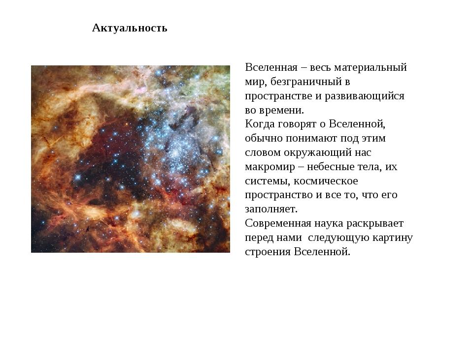 Актуальность Вселенная – весь материальный мир, безграничный в пространстве и...