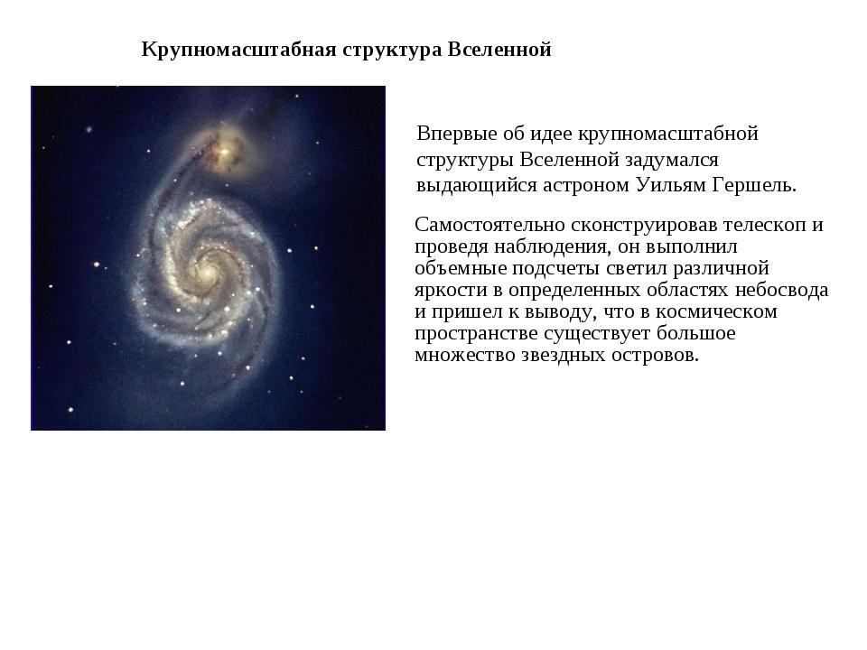 Впервые об идее крупномасштабной структуры Вселенной задумался выдающийся аст...