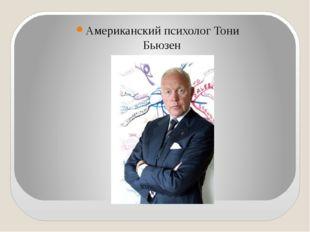 Американский психолог Тони Бьюзен