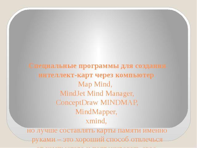 Специальные программы длясоздания интеллект‑карт черезкомпьютер Map Mind,...